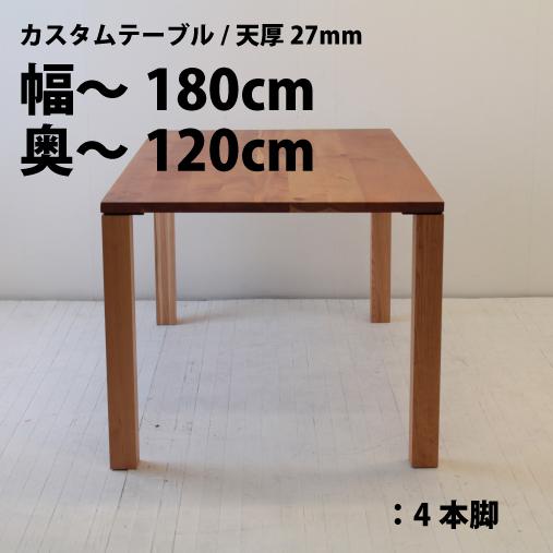 幅~1800×奥行~1200+共材4本脚樹種が選べる50mm単位のフルオーダーテーブル(節あり)