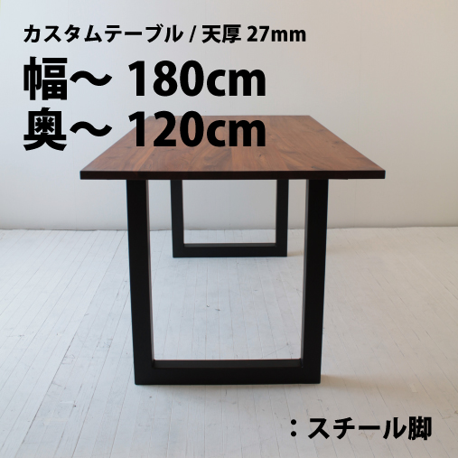 幅~1800×奥行~1200+スチール脚樹種が選べる50mm単位のフルオーダーテーブル(節あり)