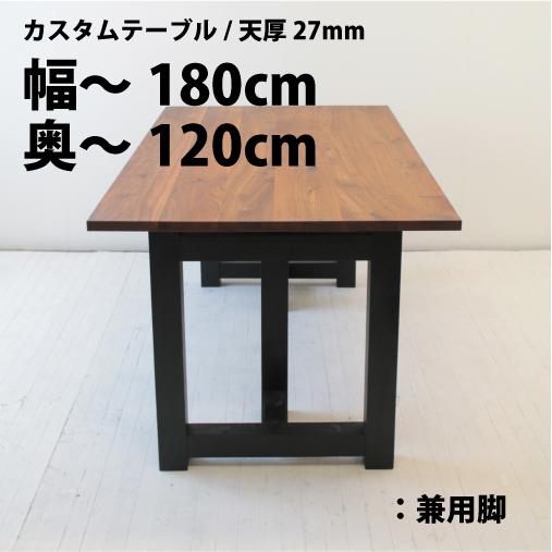 幅~1800×奥行~1200+兼用脚樹種が選べる50mm単位のフルオーダーテーブル(節あり)