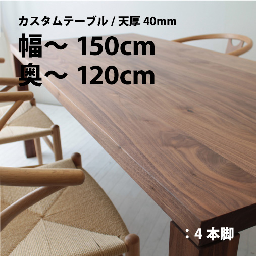 幅~1500×奥行~1200+共材4本脚樹種が選べる50mm単位のフルオーダーテーブル(節少なめ)