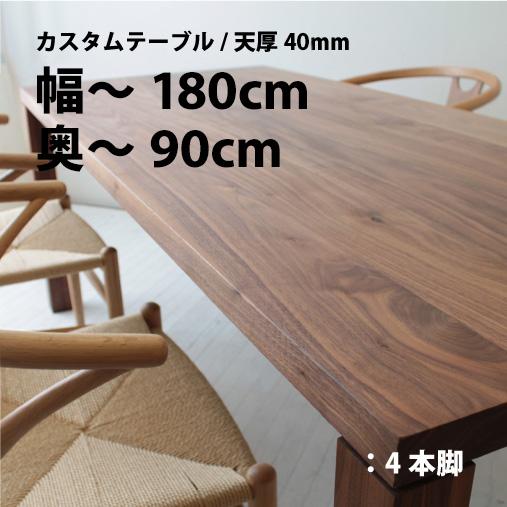 幅~1800×奥行~900+共材4本脚樹種が選べる50mm単位のフルオーダーテーブル(節少なめ)