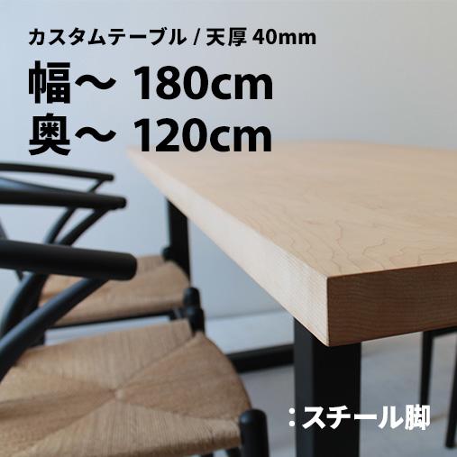 幅~1800×奥行~1200+スチール脚樹種が選べる50mm単位のフルオーダーテーブル(節少なめ)