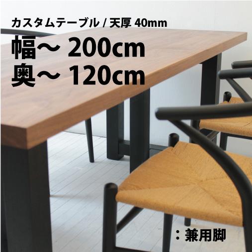 幅~2000×奥行~1200+兼用脚樹種が選べる50mm単位のフルオーダーテーブル(節少なめ)