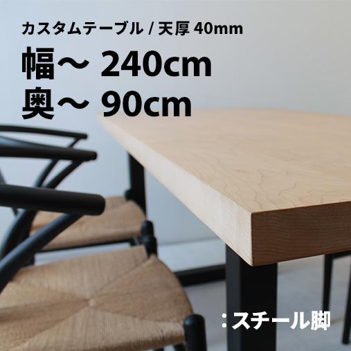 幅~2400×奥行~900+スチール脚樹種が選べる50mm単位のフルオーダーテーブル(節少なめ)