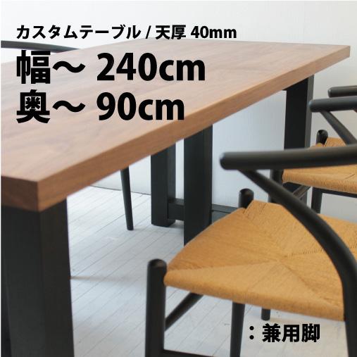 幅~2400×奥行~900+兼用脚樹種が選べる50mm単位のフルオーダーテーブル(節少なめ)
