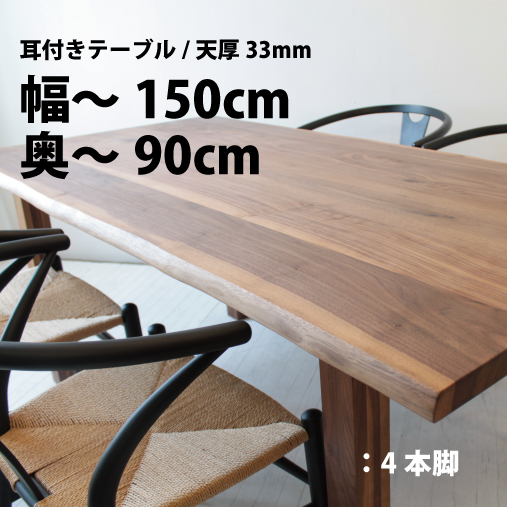 幅~1500×奥行~900+共材4本脚樹種が選べる50mm単位のフルオーダーテーブル【耳付/節あり】