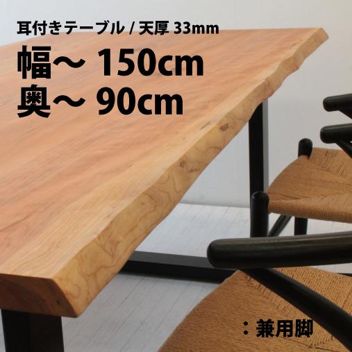 幅~1500×奥行~900+兼用脚樹種が選べる50mm単位のフルオーダーテーブル【耳付/節あり】