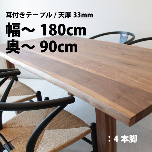 幅~1800×奥行~900+共材4本脚樹種が選べる50mm単位のフルオーダーテーブル【耳付/節あり】