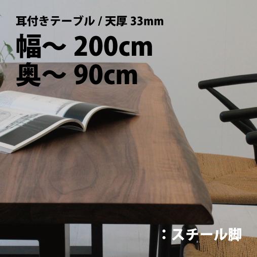 幅~2000×奥行~900+スチール脚樹種が選べる50mm単位のフルオーダーテーブル【耳付/節あり】