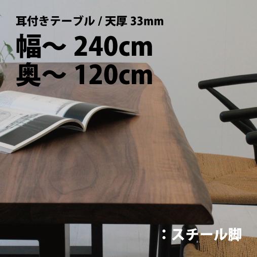 幅~2400×奥行~1200+スチール脚樹種が選べる50mm単位のフルオーダーテーブル【耳付/節あり】