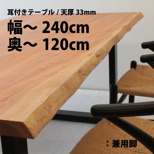 幅~2400×奥行~1200+兼用脚樹種が選べる50mm単位のフルオーダーテーブル【耳付/節あり】