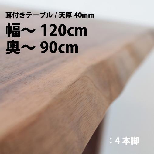 幅~1200×奥行~900+共材4本脚樹種が選べる50mm単位のフルオーダーテーブル【耳付/節少なめ】
