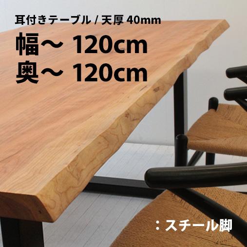 幅~1200×奥行~1200+スチール脚樹種が選べる50mm単位のフルオーダーテーブル【耳付/節少なめ】