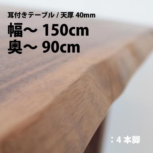 幅~1500×奥行~900+共材4本脚樹種が選べる50mm単位のフルオーダーテーブル【耳付/節少なめ】