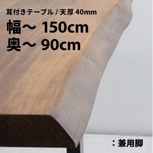 幅~1500×奥行~900+兼用脚樹種が選べる50mm単位のフルオーダーテーブル【耳付/節少なめ】