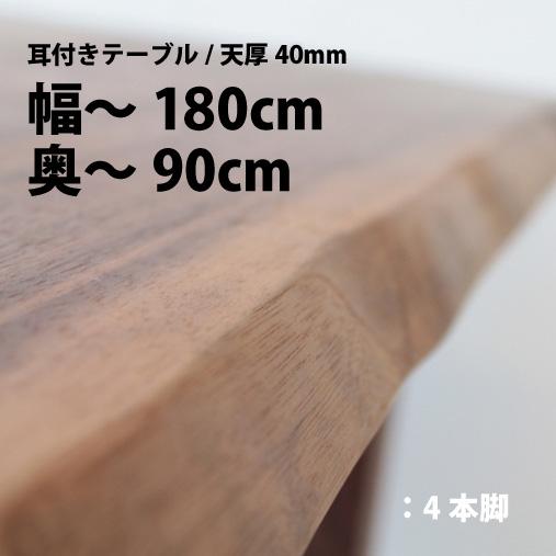 幅~1800×奥行~900+共材4本脚樹種が選べる50mm単位のフルオーダーテーブル【耳付/節少なめ】