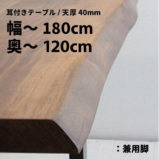 幅~1800×奥行~1200+兼用脚樹種が選べる50mm単位のフルオーダーテーブル【耳付/節少なめ】