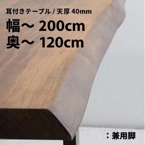 幅~2000×奥行~1200+兼用脚樹種が選べる50mm単位のフルオーダーテーブル【耳付/節少なめ】