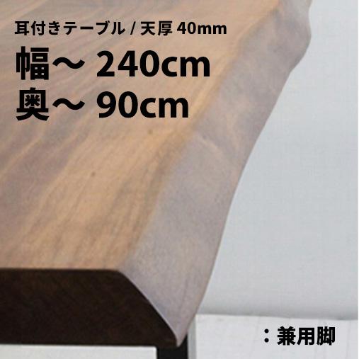 幅~2400×奥行~900+兼用脚樹種が選べる50mm単位のフルオーダーテーブル【耳付/節少なめ】