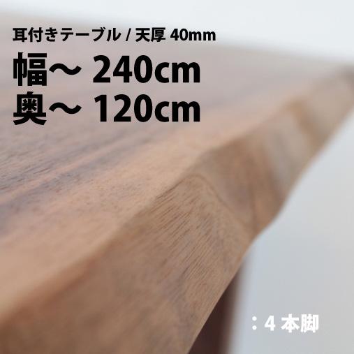 幅~2400×奥行~1200+共材4本脚樹種が選べる50mm単位のフルオーダーテーブル【耳付/節少なめ】