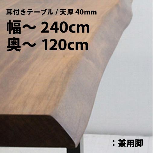 幅~2400×奥行~1200+兼用脚樹種が選べる50mm単位のフルオーダーテーブル【耳付/節少なめ】