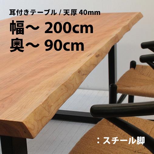 幅~2000×奥行~900+スチール脚樹種が選べる50mm単位のフルオーダーテーブル【耳付/節少なめ】