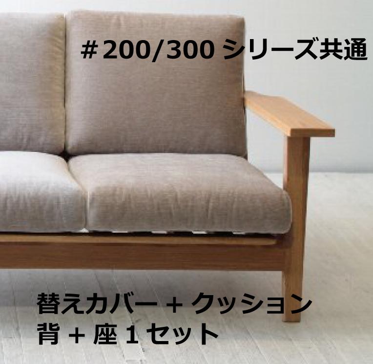 北欧 200 300シリーズソファの替えクッション+カバー 北欧家具 NRT-S-200-300-COVERSET 着後レビューで 300シリーズ共通ソファの替えクッション+カバー 5%OFF 訳あり クーポンGET 返品不可