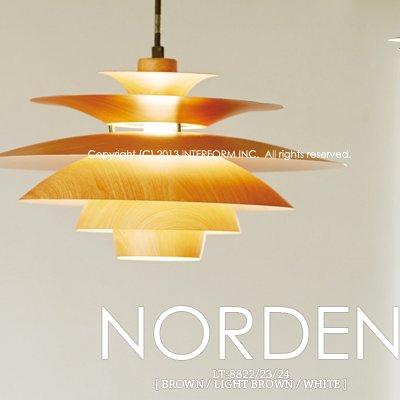 ペンダントライト 1灯 ノルデン[Norden]|インターフォルム LT-8824 インテリア照明 天井照明