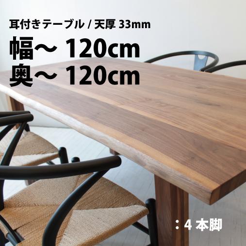 幅~1200×奥行~1200 共材4本脚機種が選べる50mm単位のフルオーダーテーブル 耳付 節あり ウォールナット 無垢 ダイニング 天然木 ブラックチェリー モダン インテリア 木製 木のテーブル 国産 北欧 シンプル カフェテーブル