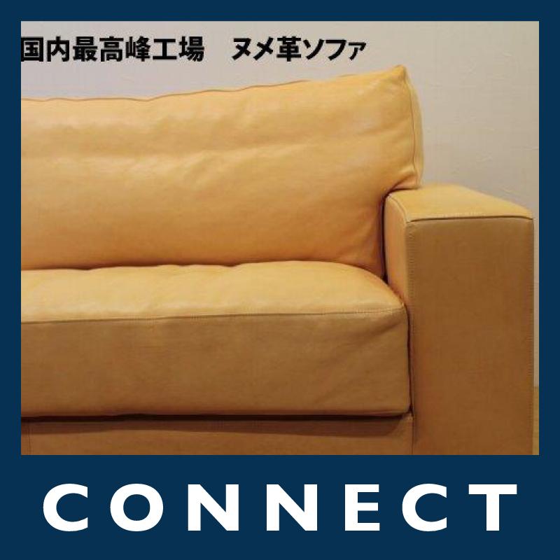 ソファ 3人掛け ヌメ革 国産 受注生産 CNT-S-NUME-3PSofa
