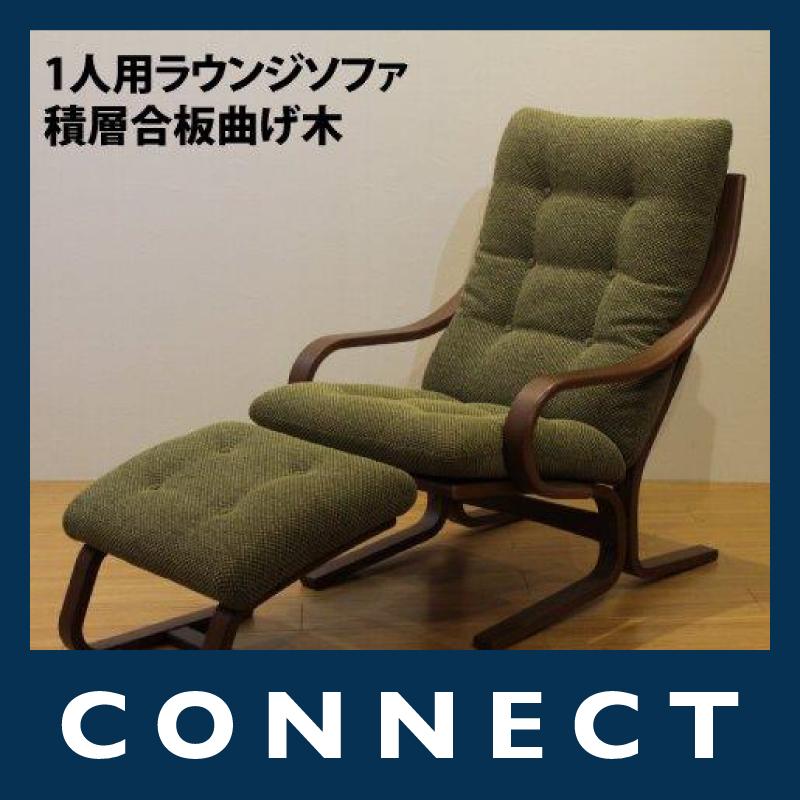 【包み込まれる座り心地】パーソナルチェア リクライニングチェア CNT-S-1P