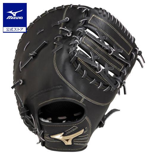 ミズノ ソフトボール用 公式サイト グローバルエリート HSelection02 一塁手兼用 プラス 捕手 通信販売