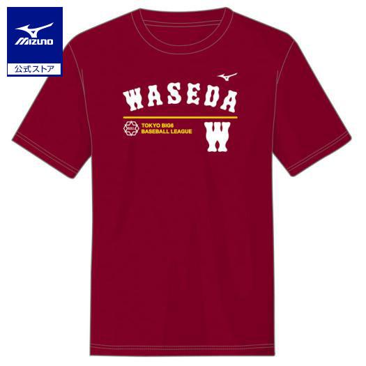 ミズノ公式 東京六大学野球 大学応援Tシャツ 買収 最新アイテム 早稲田