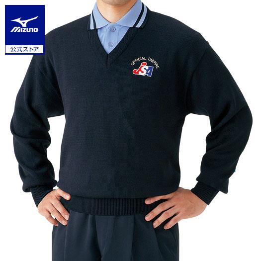 [ミズノ]ソフトボール審判員用 V首セーター