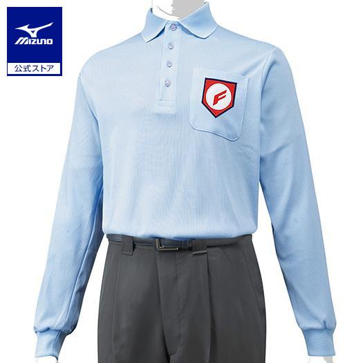 [ミズノ]高校野球/ボーイズリーグ審判員用長袖シャツ