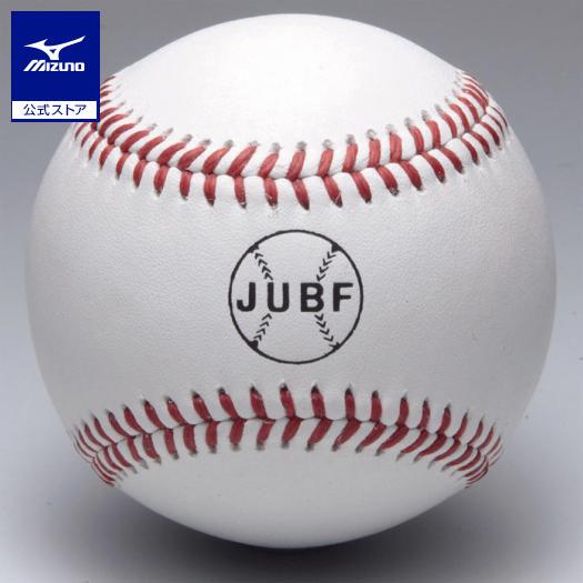 10倍(10/4-10/11)☆ミズノ公式 硬式用/ビクトリー大学試合球 JUBF/1ダース