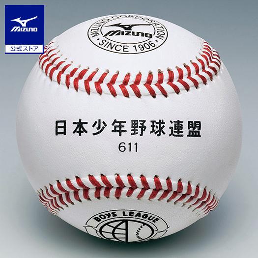 [ミズノ]少年硬式用/日本少年野球連盟611 試合球(1ダース)