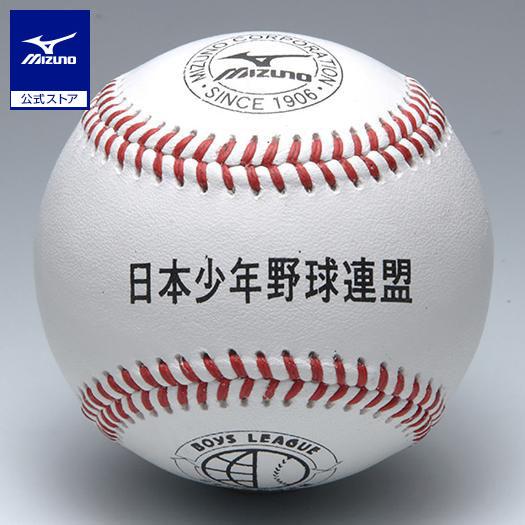 [ミズノ]少年硬式用/日本少年野球連盟 試合球(1ダース)