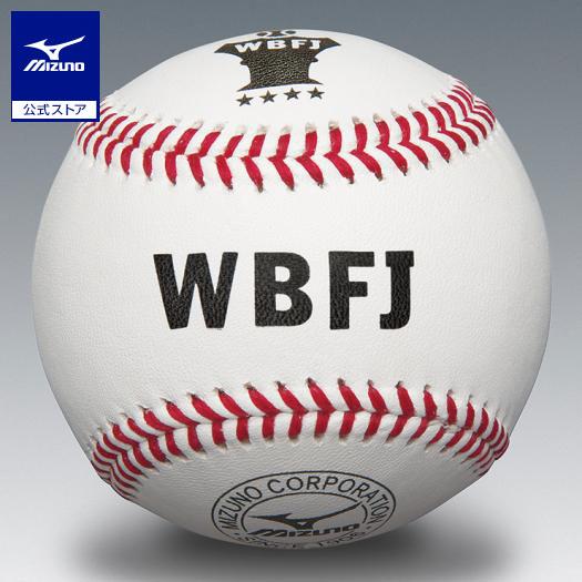 [ミズノ]女子硬式用/女子野球試合球(WBFJ)(1ダース)