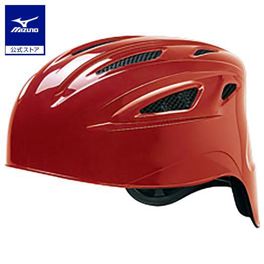 [ミズノ]軟式用ヘルメット(キャッチャー用/野球)