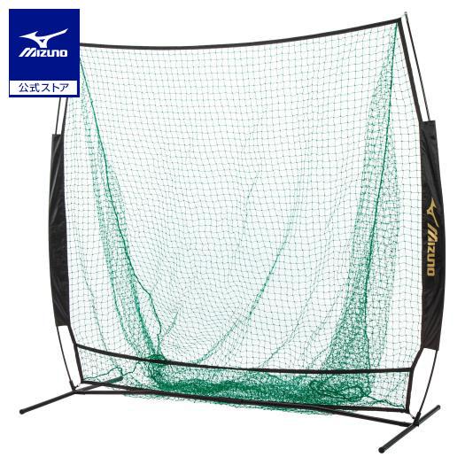 [ミズノ]簡易式ティーバッティング用ネット(軟式/ソフトボール用)