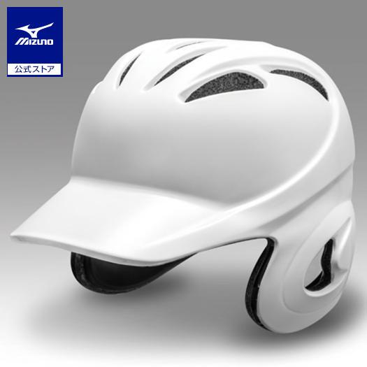 [ミズノ]硬式用ヘルメット(両耳付打者用/野球)