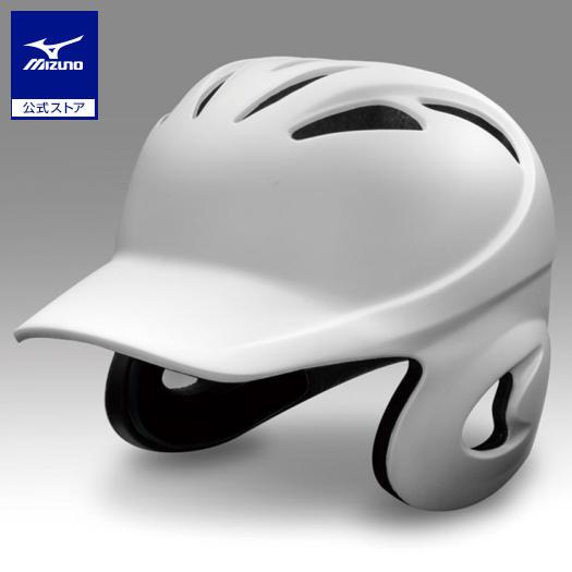 [ミズノ]硬式用ヘルメット(両耳付打者用/つや消しタイプ/野球)
