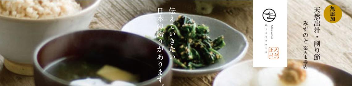 高級だし mizunoto:高級出しを販売します。