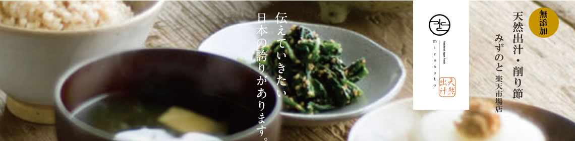 高級だし mizunoto:無添加高級おだし商品を産地・製造方法にこだわり販売します