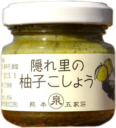熊本県 いずみ 隠れ里の柚子こしょう 50g オンラインショップ 1個 新登場 青