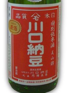 2021 10%OFF 冷 綿屋醸造元 予約 金の井酒造 ひやおろし 川口納豆 特別純米 720ml 原酒