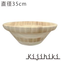 kijihiki/ ホワイトアッシュ サラダボール (ナチュラルカラー)φ350/NT