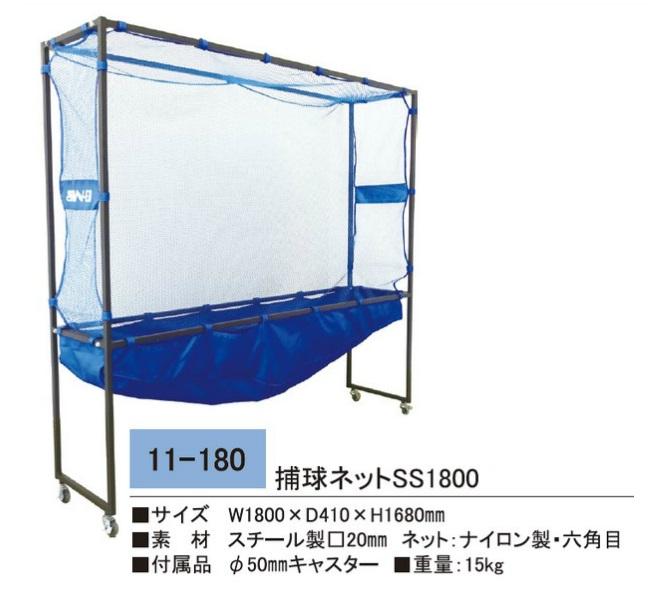 三英 捕球ネットSS1800(11-180)(卓球/フェンス/SANEI/SAN-EI)