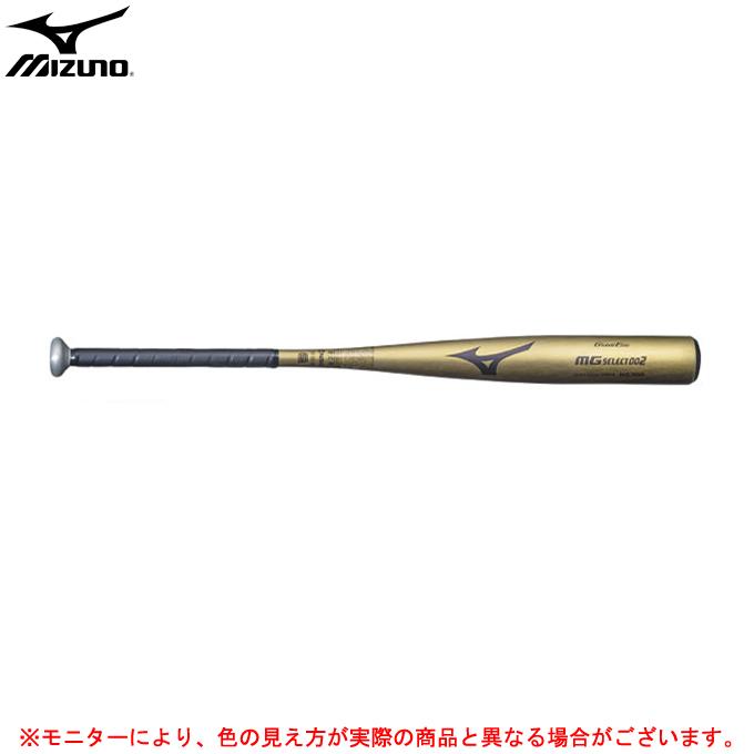 MIZUNO(ミズノ)硬式用金属製バット グローバルエリート MGセレクト002(1CJMH110)(野球/ベースボール/高校野球/ミドルバランス/一般用)